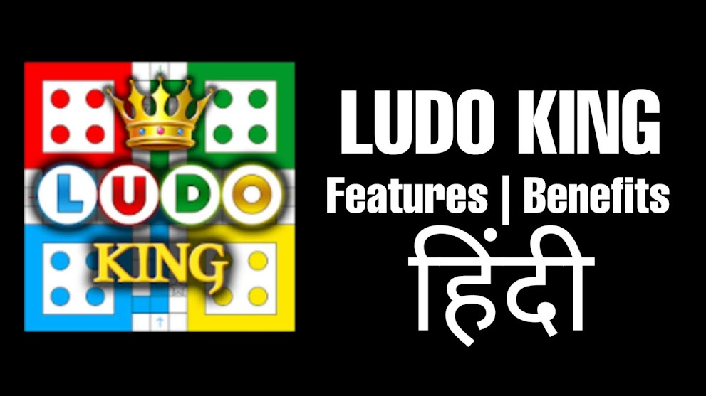 What Is Ludo King | Ludo King Kya Hai | Features | Benefits | In Hindi