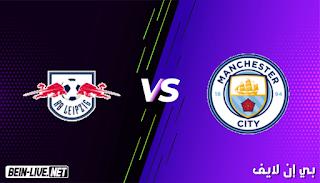 مشاهدة مباراة مانشستر سيتي ولايبزيج بث مباشر اليوم بتاريخ 15-09-2021 في دوري أبطال أوروبا