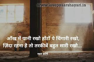 Rahat indori sad shayari images