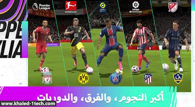 تحميل لعبة فيفا موبايل FIFA Football 2021