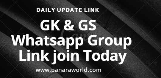GK & GS Whatsapp Group Link join Today - Panaraworld - Indian Job