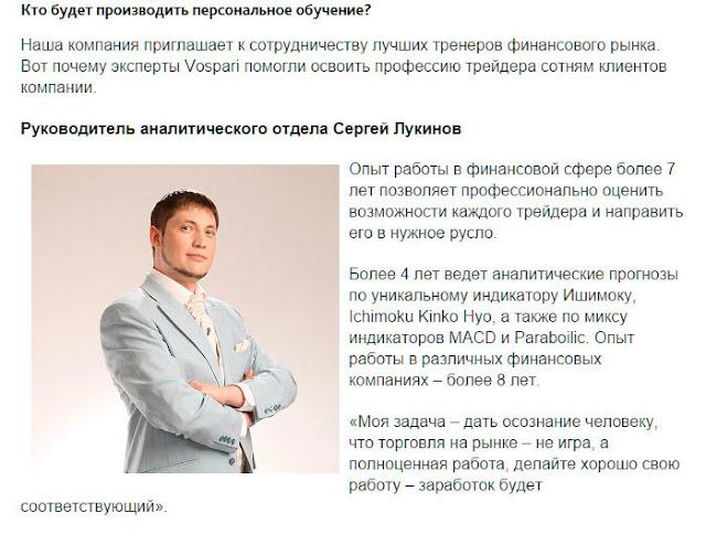 брокер Воспари