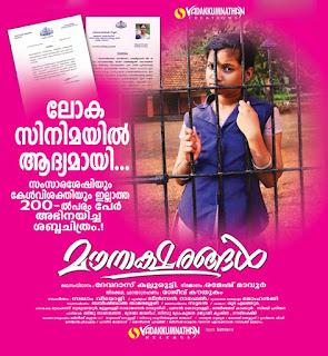 Mounaksharangal, Mounaksharangal malayalam Movie Jukebox, mounaksharangal, mallurelease