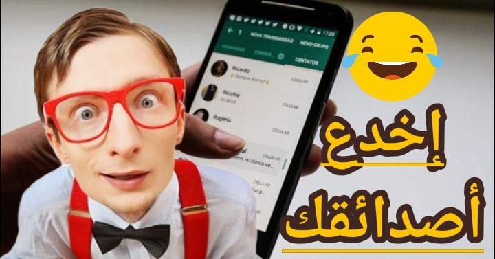 خطير جدا: كيف تخدع أصدقائك في الواتساب بدردشة وهمية (إكتشف)