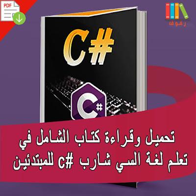 تحميل و قراءة كتاب الشامل في تعلم لغة السي شارب للمبتدئين c# pdf
