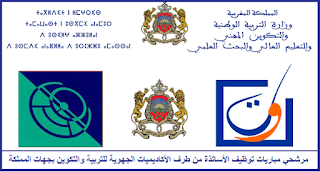 وزارة التربية الوطنية تستعد لإطلاق مباراة توظيف 20.000 أستاذ(ة) التعليم الابتدائي والثـانوي ~ فوج 2020