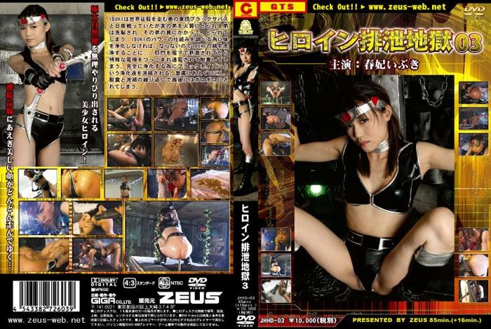 JHHD-03 Heroine Excretion Hell Vol.03.0