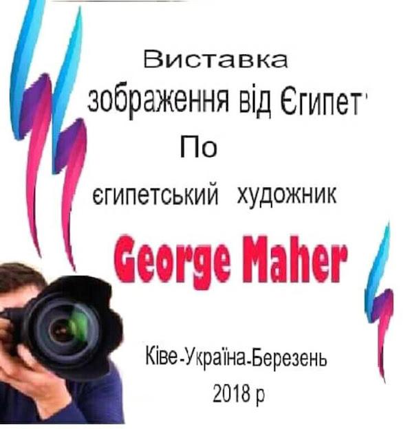 لوحات الفنان التشكيلي جورج ماهر تساهم فى تنشيط ودعم السياحه