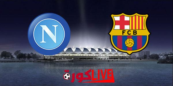 مشاهدة مباراة برشلونة ونابولي بث مباشر اليوم 10-8-2019 في مباراة ودية