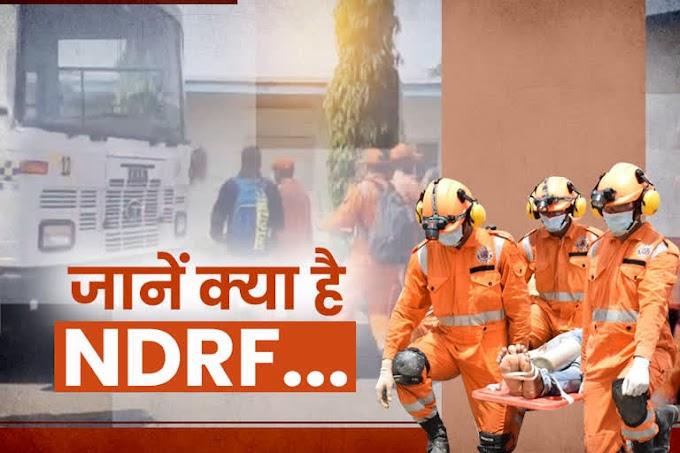 जहां आपदा वहां NDRF, जानें कैसे करती है काम