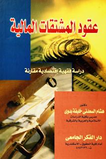 تحميل كتاب عقود المشتقات المالية، دراسة فقهية اقتصادية مقارنة pdf د. هشام السعدني خليفة بدوي، مجلتك الإقتصادية