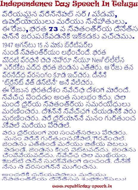 Independence Day Speech In Telugu