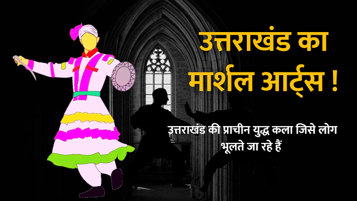 Martial Arts of Uttarakhand : छोलिया नृत्य