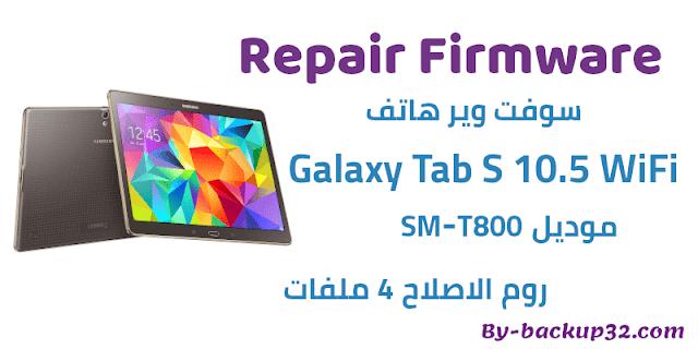سوفت وير هاتف Galaxy Tab S 10.5 WiFi موديل SM-T800 روم الاصلاح 4 ملفات تحميل مباشر