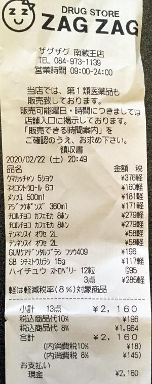 ザグザグ 南蔵王店 2020/2/22 のレシート