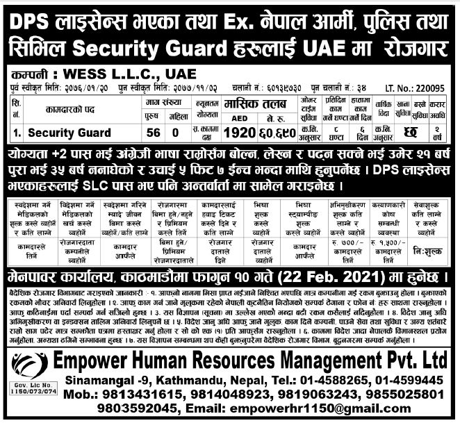 Jobs in UAE DPS Security Guard, Salary up to NRs 60,690