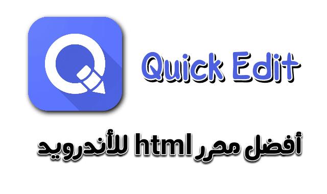 أفضل-محرر-html-للأندرويد-quick-edit