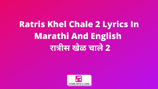 Ratris Khel Chale 2 Lyrics In Marathi And English - रात्रीस खेळ चाले 2