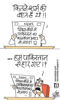 black money cartoon, corruption in india, corruption cartoon, Pakistan Cartoon, indian political cartoon