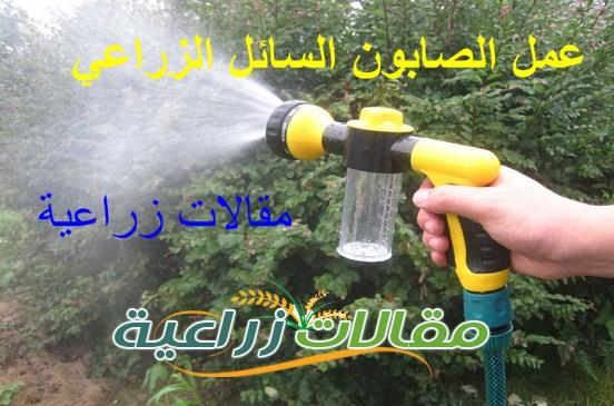 عمل الصابون السائل الزراعى فى المنزل - مقالات زراعية