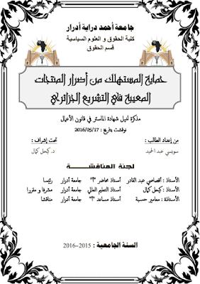 مذكرة ماستر: حماية المستهلك من أضرار المنتجات المعيبة في التشريع الجزائري PDF