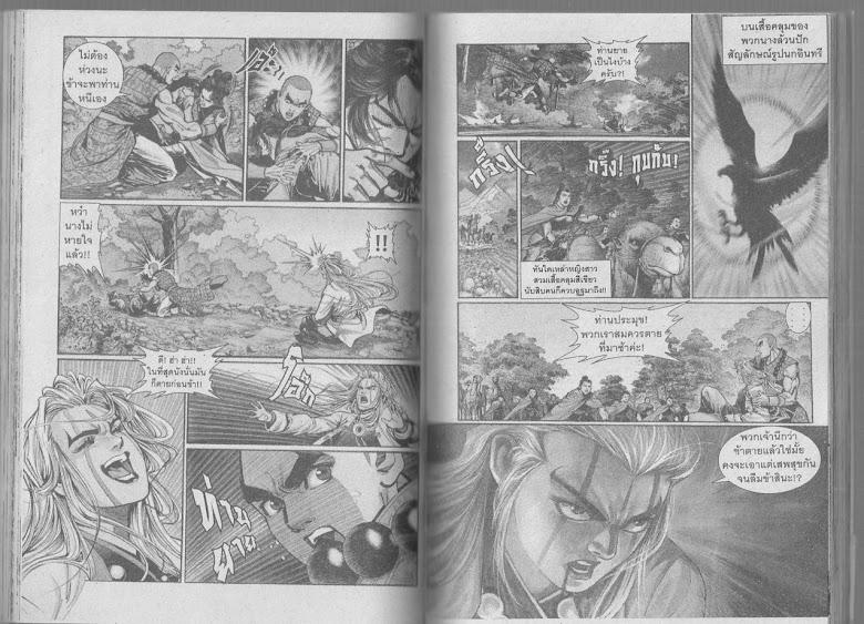 Demi Gods & Semi Devils - หน้า 95