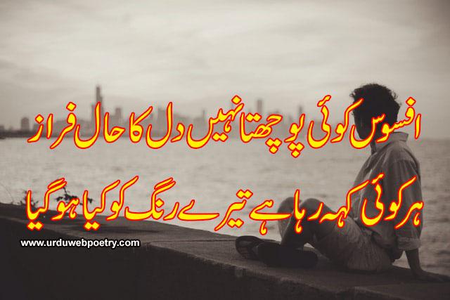 Ahmad Faraz Poetry In Urdu 2 Lines
