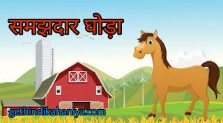 समझदार घोड़ा #13 moral short story for children