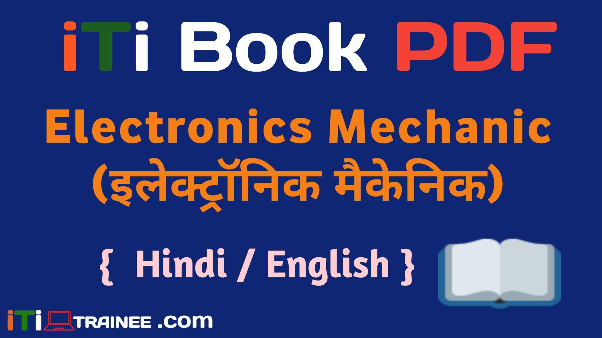 ITI Electronics Mechanic BOOK PDF Download