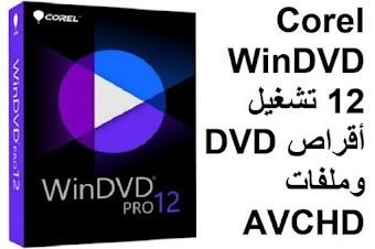 Corel WinDVD 12 تشغيل أقراص DVD وملفات AVCHD
