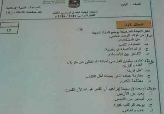 الامتحان الوزارى تربية اسلامية للصف الرابع الفصل الثالث 2018- مناهج الامارات
