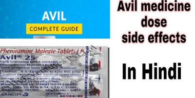 avil, avil tablet or avil medicine IN HINDI, use, side effect & dose,