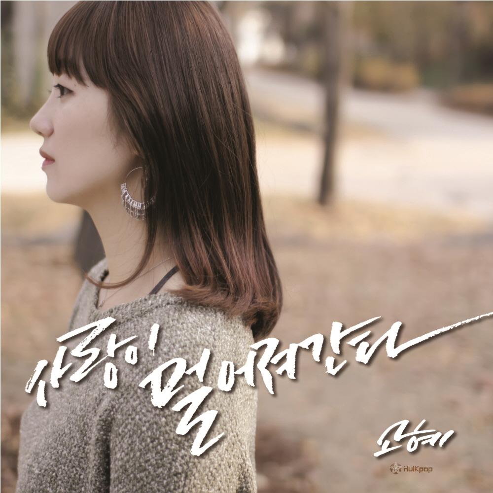 [Single] Sohye – 사랑이 멀어져 간다