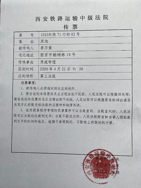 """西安公民李乃棠诉西安市长李明远""""违法改造碑林文化街区案""""开庭告示"""