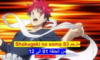 Shokugeki no soma S3 مشاهدة وتحميل جميع حلقات انمي صراع الطبخ الموسم الثالث من الحلقة 01 الى 12 مجمع