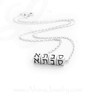 סבתא or Savta in Hebrew on a Rolo Chain  Link: https://ahavajewelry.com/hebrew%20necklaces%20savta%20safta.html
