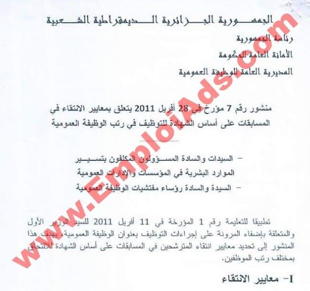 المنشور الذي يحدد معايير التنقيط للإلتحاق برتبة أستاذ مساعد قسم ب