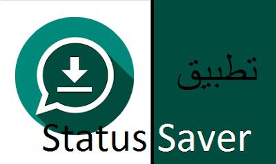 تطبيق  Status Saver