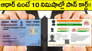 Get New Instant PAN Card Through Aadhaar /2020/05/Get-New-Instant-PAN-Card-Through-Aadhaar.html