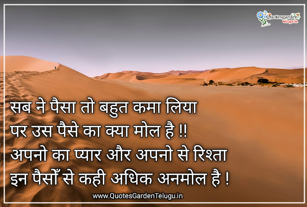 Relationship-quotes-anmol-vachan-in-hindi-shayari