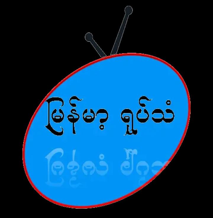 Burma TV : Yotetan