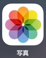 「写真」アプリのアイコン