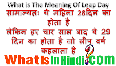 What is the meaning of Leap Day in Hindi