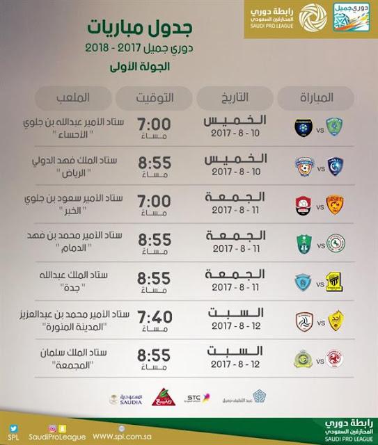 مواعيد وملاعب مباريات الدور الأول من دوري جميل للموسم الجديد 2017-2018