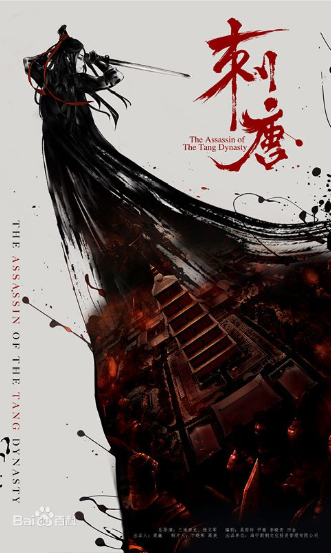 The Assassin of the Tang Dynasty Poster