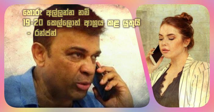 https://www.gossiplankanews.com/2020/01/19-20-ranjan-call.html