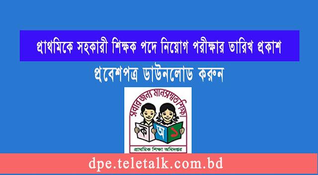 dpe exam date 2021