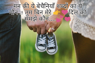 letest True Love Shayari 2020