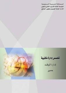 كتاب ادارة الوقت pdf