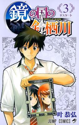 [Manga] 鏡の国の針栖川 第01-03巻 [Kagami no Kuni no Harisugawa Vol 01-03] Raw Download